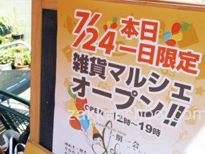 イベント1日下北沢雑貨店ポスター