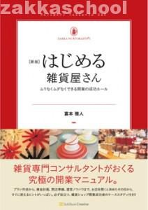 hajimeru_cover_obi_s-212x300