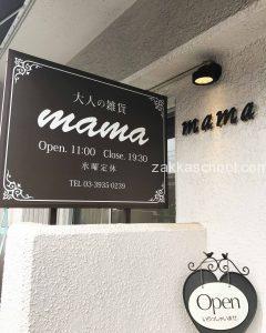 大人の雑貨mama外観2看板