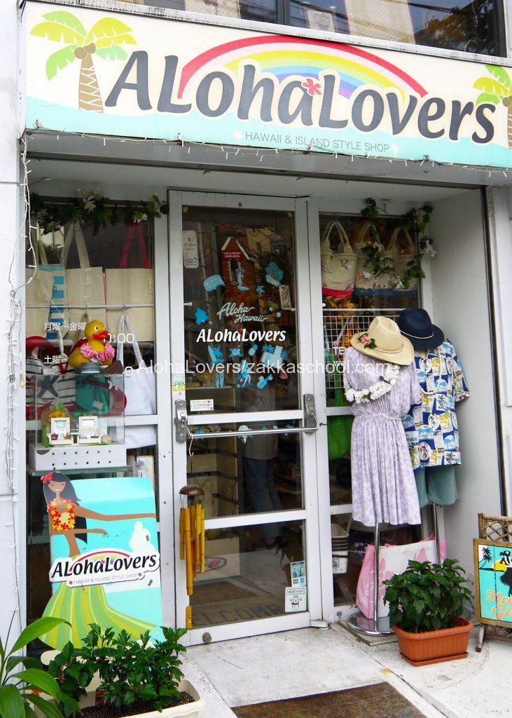 店舗外観 AlohaLovers