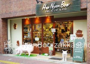HooNyanBoo店頭アップ
